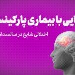 توضیحات متخصص مغز و اعصاب درباره پارکینسون!